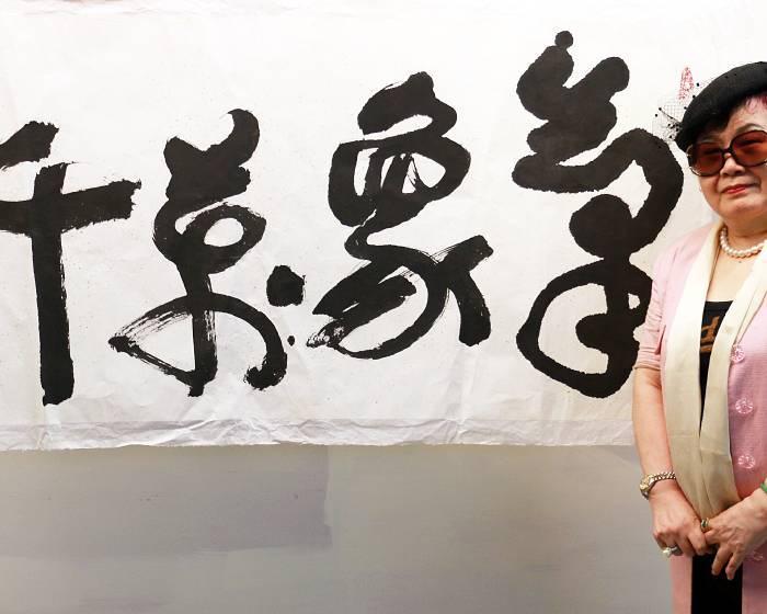 上古國際藝術【王京子創意書法 】師生聯展