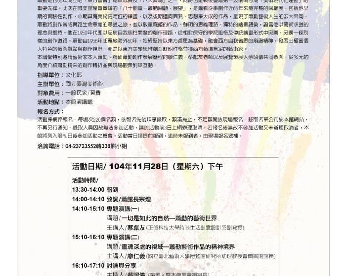 國立臺灣美術館【八十能量-蕭勤回顧‧展望】藝術講堂