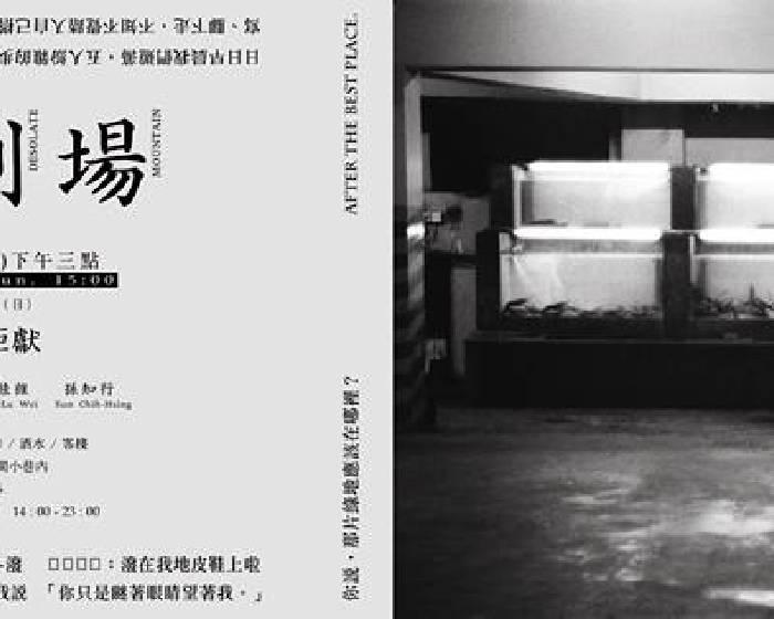江山藝改所 Jiang Shan Yi Gai Suo【荒山劇場】大可力讀書會鉅獻