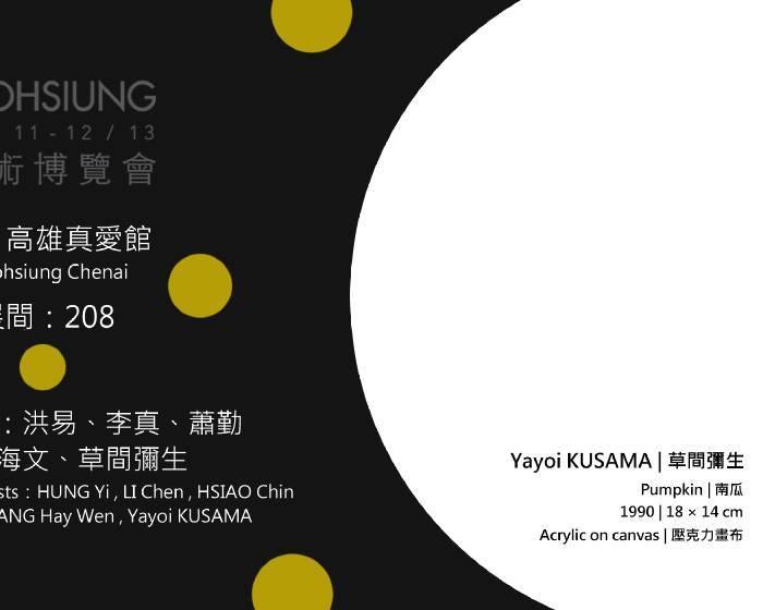 大河美術 River Art【ART KAOHSIUNG 2015 高雄藝術博覽會】