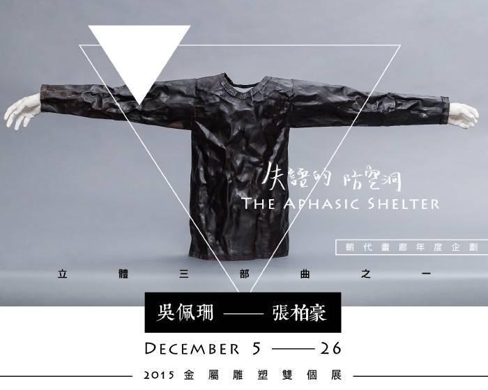 朝代畫廊【失語的防空洞】吳佩珊&張伯豪金屬雕塑雙個展
