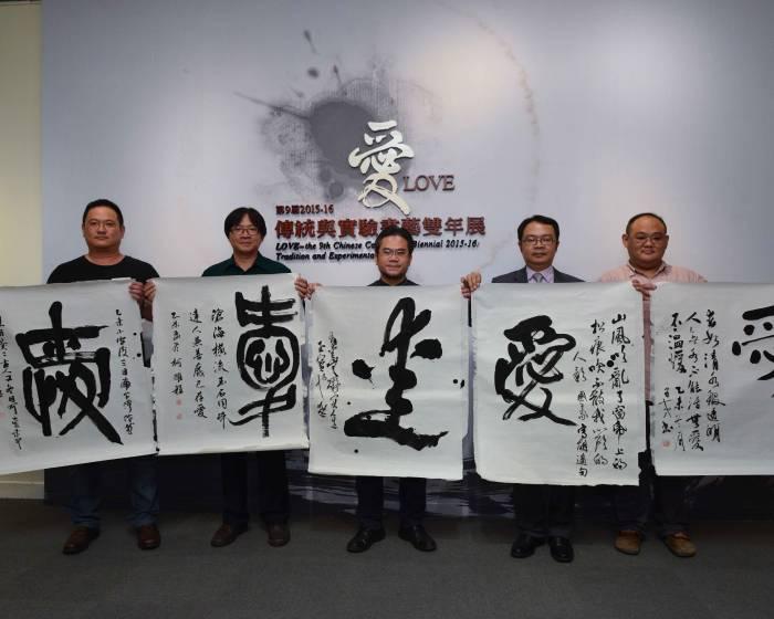 高雄市立美術館【愛】2015-16傳統與實驗書藝雙年展