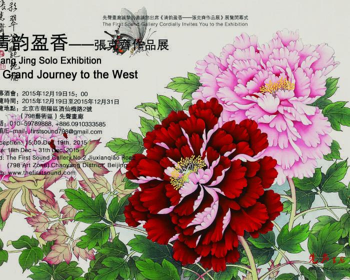 陸氏典藏【12/19-12/30 清韵盈香 張克齊工筆花鳥展 北京】