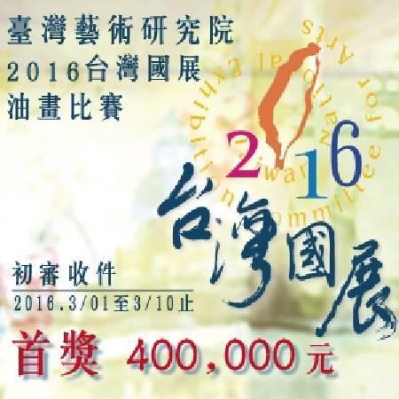 2016台灣國展油畫比賽首獎新台幣40萬元!