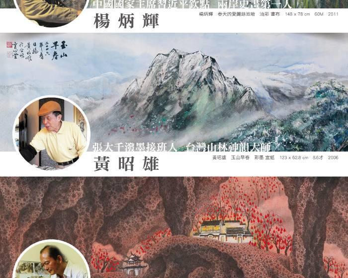 藝術藏家美術館【2015高雄藝術博覽會《P3-15》展位】當代中西畫三巨頭