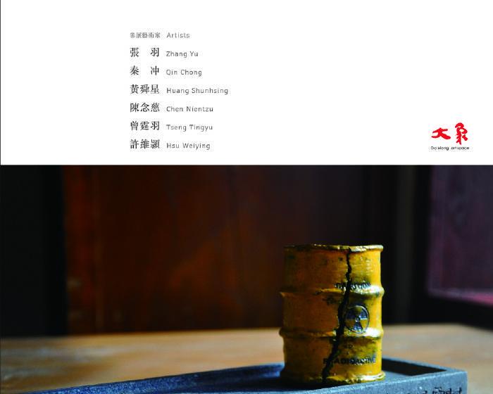 大象藝術空間館【2015 Ink Asia 藝術博覽會】