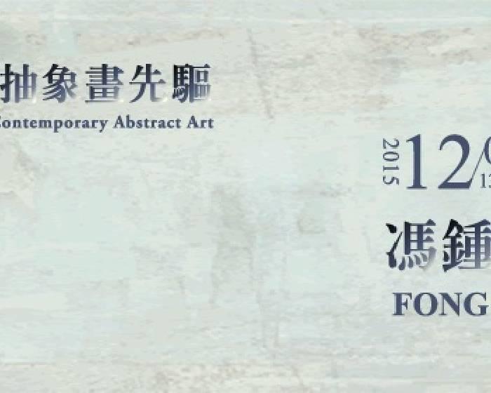 現代畫廊【中國當代抽象先驅】