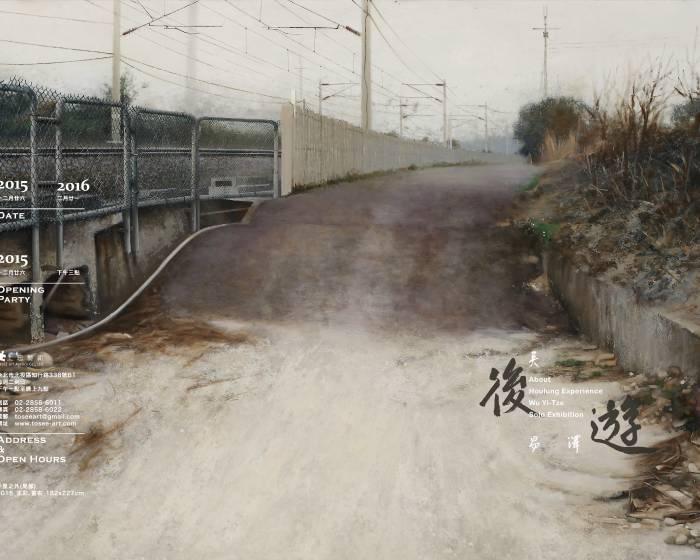 土思藝術【後遊】吳易澤油畫創作個展