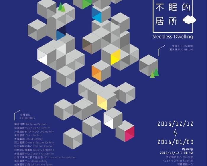 亞洲藝術中心【2015大內藝術節「不眠的居所」】