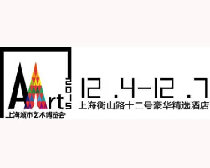 【2015上海城市藝術博覽會 】