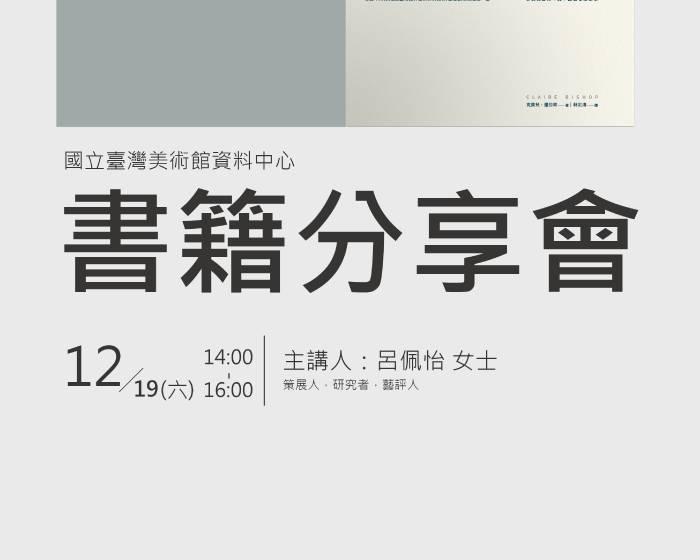 國立臺灣美術館【資料中心12月份書籍分享會】人造地獄參與式藝術與觀看者政治學