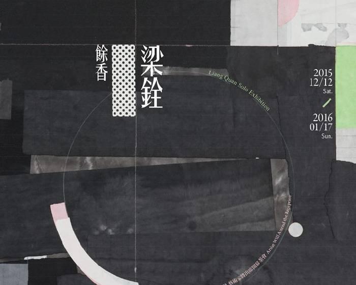索卡藝術中心【餘香】梁銓個展