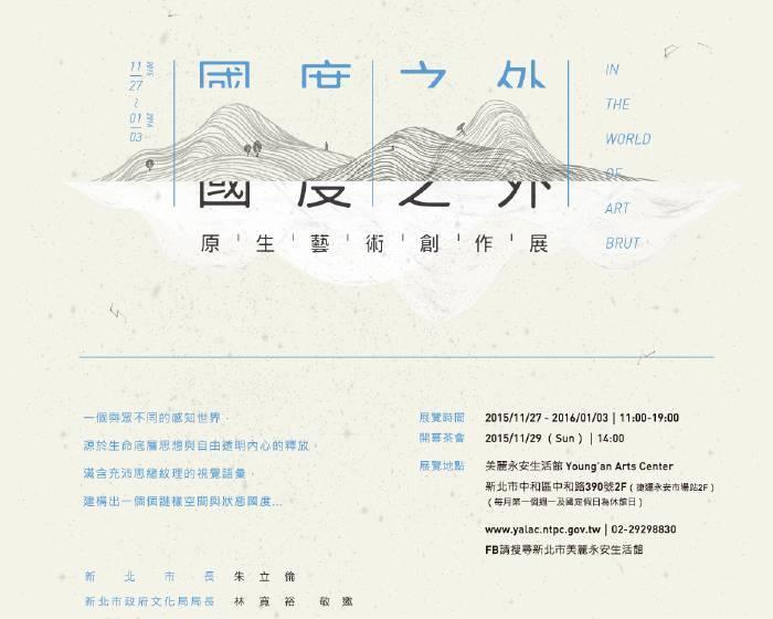 美麗永安生活館【國度之外】原生藝術創作展