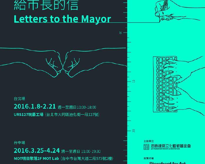 忠泰基金會【給市長的信】75位國內外建築師一起寫信給市長