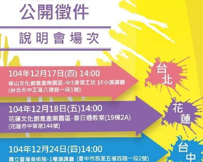 文化部【藝術銀行105年度作品購入計畫公開徵件】巡迴說明會