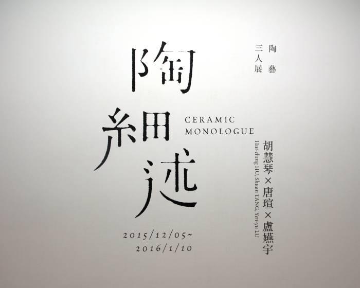 雲清藝術中心:【陶細述 Ceramic Monologue】胡慧琴 ‧ 唐瑄‧ 盧嬿宇 陶藝三人展