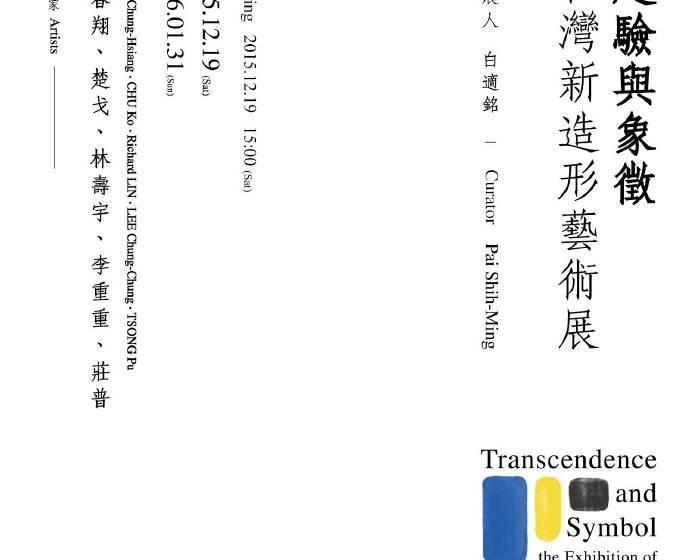 尊彩藝術中心【超驗與象徵】台灣新造形藝術展