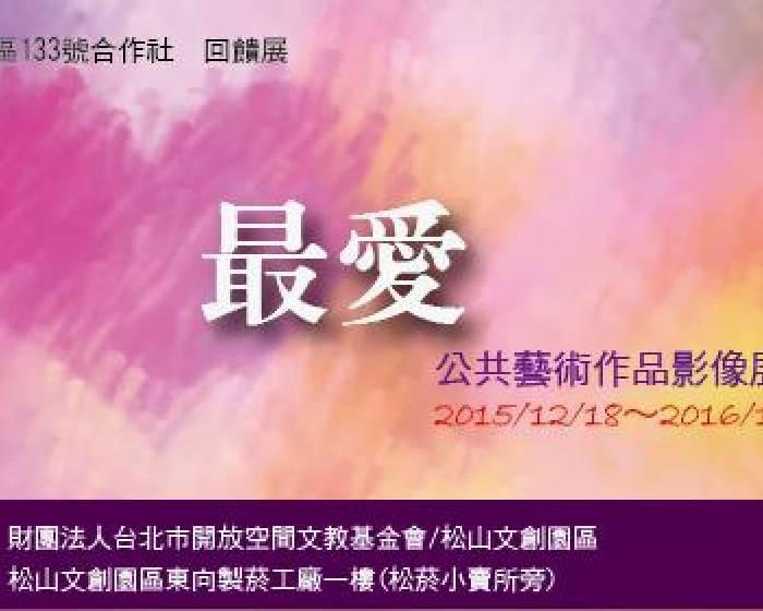 財團法人台北市開放空間文教基金會【最愛】公共藝術作品影像展