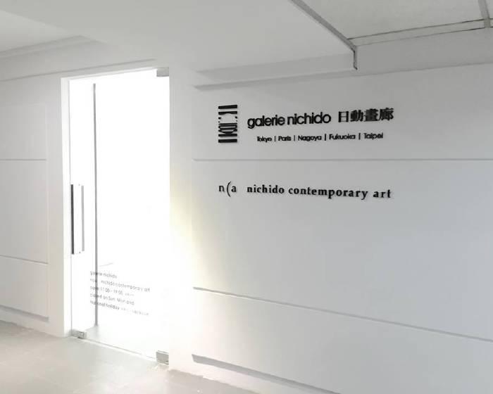 台北日動畫廊【台灣與日本近代藝壇巨匠】開幕紀念展