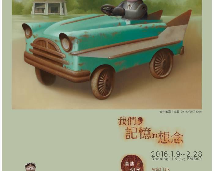 YesArt Air Gallery 意識畫廊【我們,記憶的想念】唐唐 2016個展