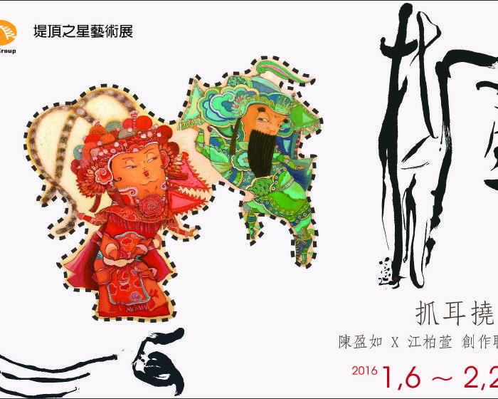 台灣工業銀行教育基金會【《抓耳撓腮》陳盈如x江柏萱創作聯展】