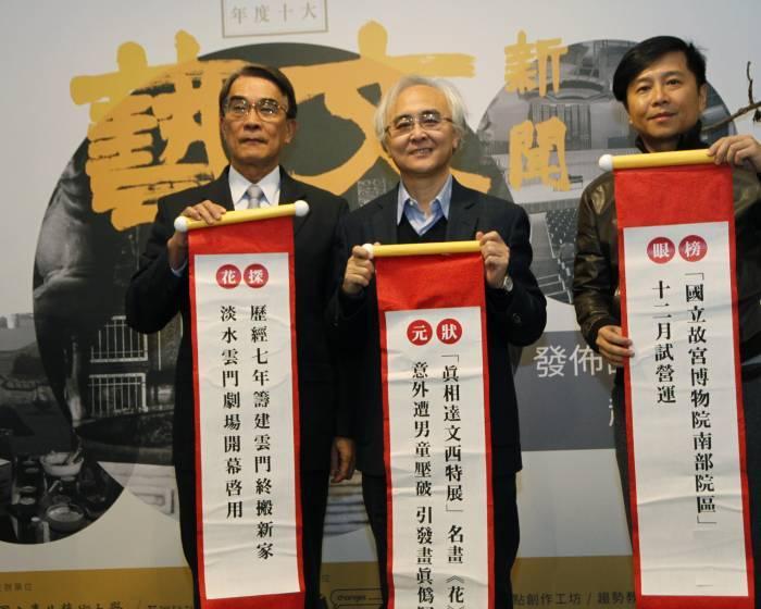 北藝大年度十大藝文新聞 真相達文西奪冠