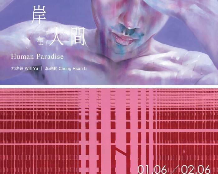 日帝藝術【彼岸在人間 Human Paradise】