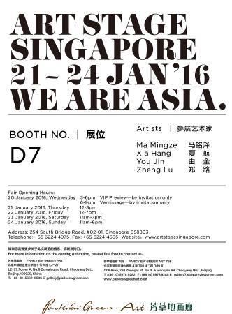 Art Stage Singapore藝術登陸新加坡,芳草地畫廊Parkview Green Art,展位D7