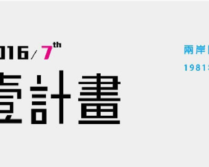黎畫廊:【第七屆 『壹計畫』—壹號七十二變 開放報名】