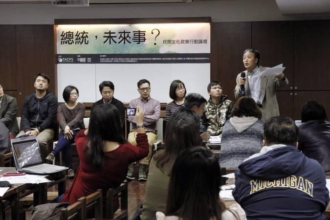 2016 總統,未來事?民間文化政策行動論壇。圖/非池中藝術網攝。