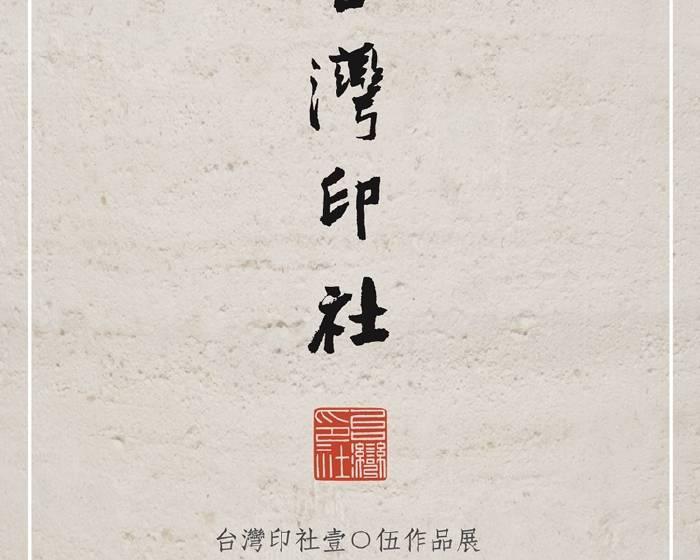 國父紀念館【臺灣印社2016作品展】