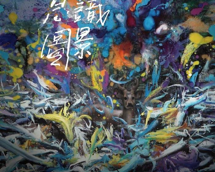 索卡藝術中心【意識圖景】趙博個展