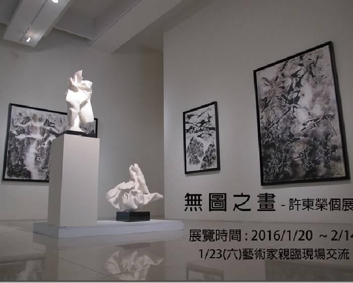 東門美術館【無圖之畫】許東榮個展