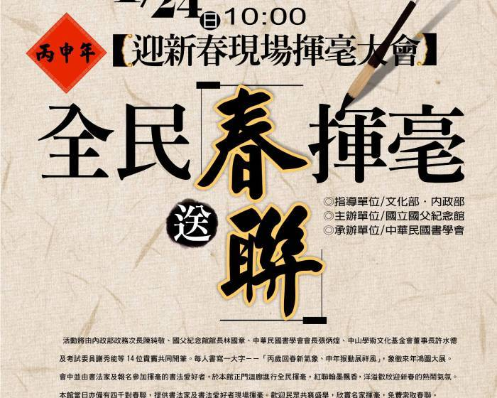 國父紀念館【丙申迎新春聯現場揮毫大會】