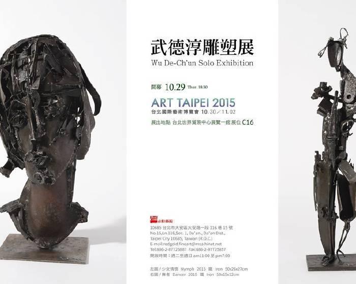 赤粒藝術【Art Taipei 2015】