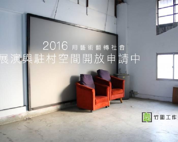 竹圍工作室:2016 竹圍工作室 空間開放申請