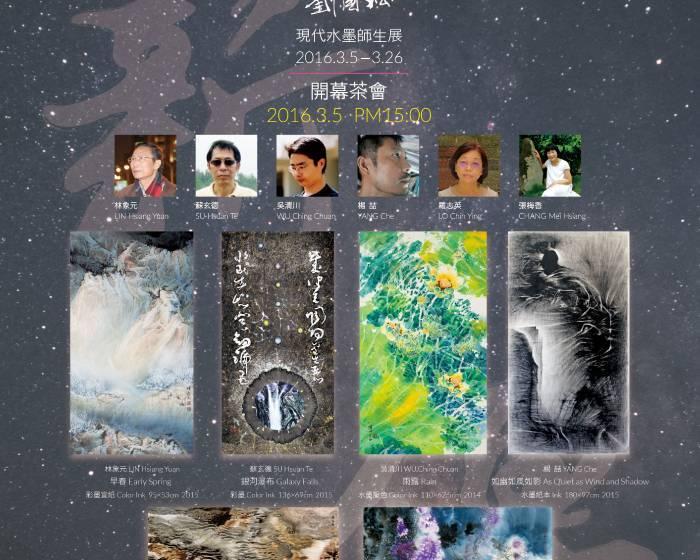 首都藝術中心【薪傳|劉國松現代水墨師生展】 開幕茶會 2015.3.5 PM15:00