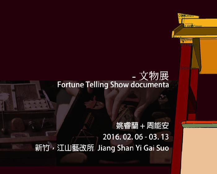 江山藝改所 Jiang Shan Yi Gai Suo【霑卜秀 - 文物展 (姚睿蘭+周能安) F