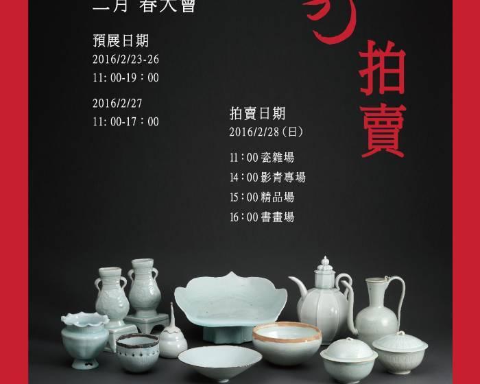 大行拍賣行【2016 二月 四季會·春大會】