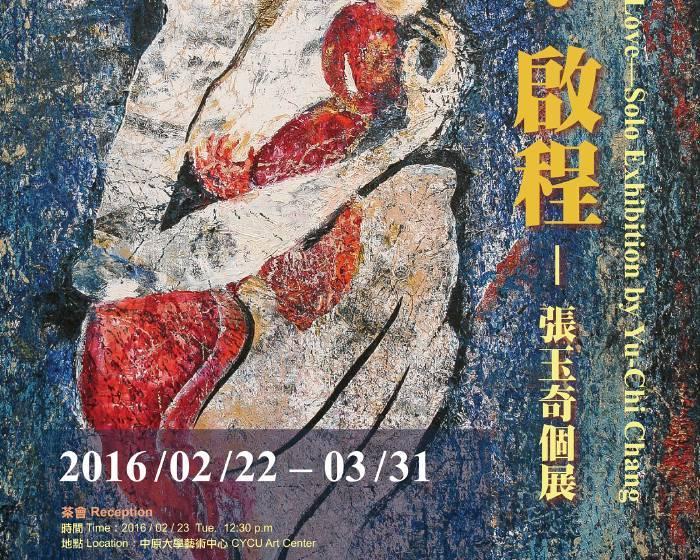 中原大學藝術中心【愛‧啟程】張玉奇個展