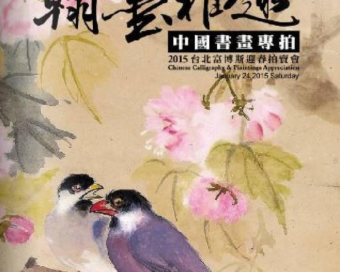 富博斯國際藝術拍賣【2015迎春拍賣會】