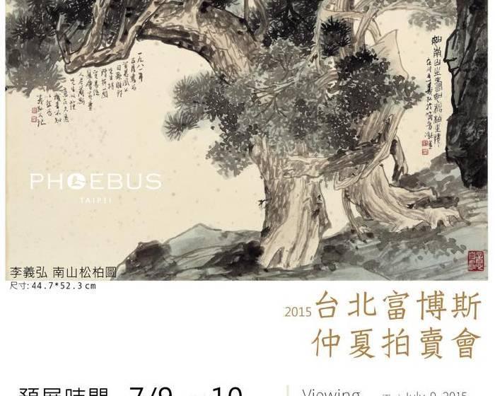 富博斯國際藝術拍賣【2015年仲夏拍賣會】
