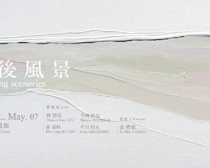 台北日動畫廊【劫後風景】