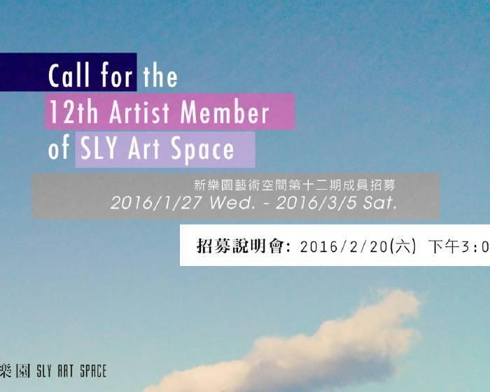 新樂園藝術空間:【新樂園第十二期成員招募 延長至3/16(三)日止!】Call for the 12th Artist Member of SLY Art Space