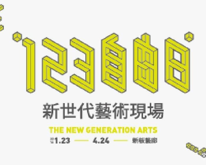 新板藝廊【123自由日】新世代藝術現場