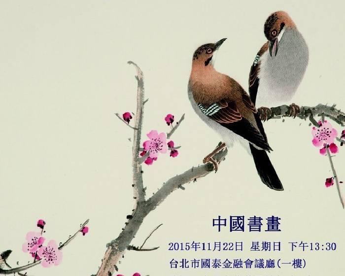 吉祥門藝術拍賣【2015 秋季拍賣會】