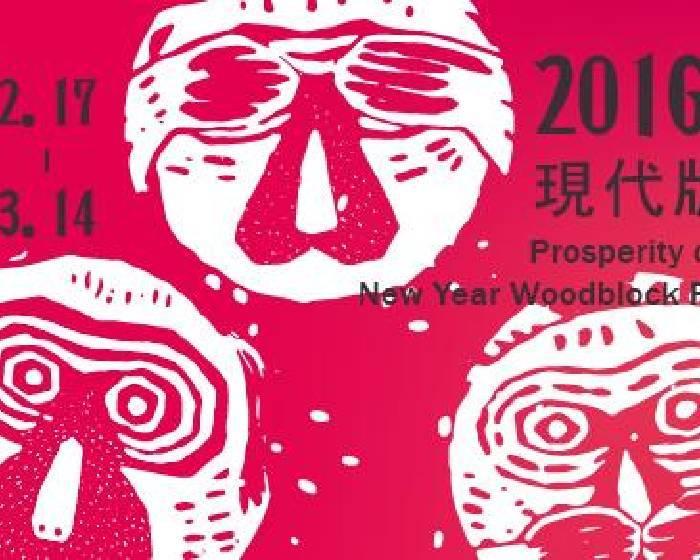 交通大學藝文空間【招財進寶 富貴封侯~丙申新春現代版印年畫展】