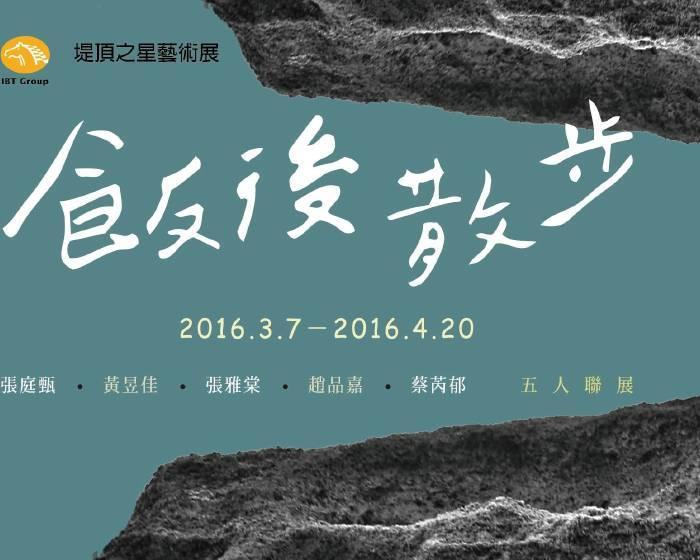 台灣工業銀行教育基金會【《飯後散步》五人聯展】
