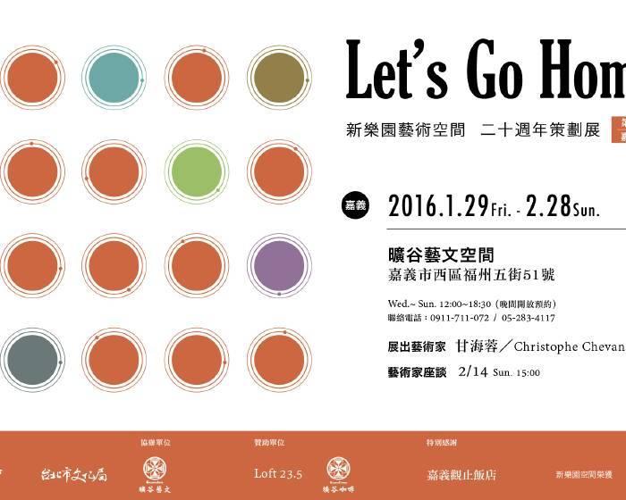 新樂園藝術空間【新樂園藝術空間二十週年策劃展=嘉義場=】