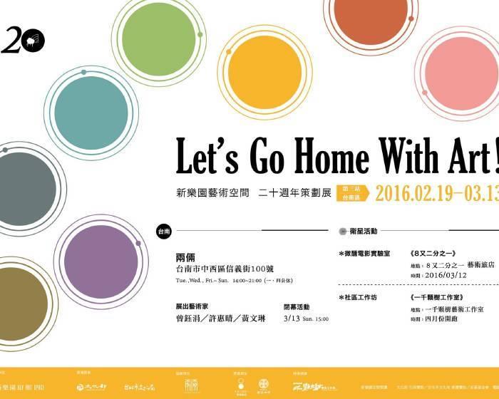 新樂園藝術空間【新樂園藝術空間二十週年策劃展=臺南場=】Let's Go Home With Ar